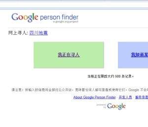 Google Person Tracker