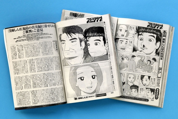 April 28 issue of 'Oishinbo'