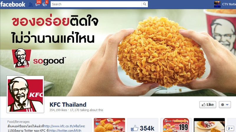 KFC Thailand has apologized for posting a Facebook message that urged people to rush home during Wednesday's tsunami scare and order a bucket of KFC chicken.