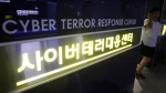 Cyber Terror Response Centre of National Police Agency in Seoul, South Korea, on July 16, 2013. (AP / Ahn Young-joon)