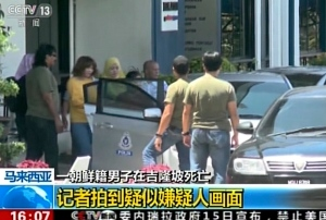 In this image from video released on Thursday, Feb. 16, 2017 by China's CCTV and made available via AP Video, a woman wearing a yellow top, fourth from left, suspected of involvement in the apparent assassination of Kim Jong Nam, the half brother of North Korean leader Kim Jong Un, is escorted by Malaysian officials to a vehicle in Kuala Lumpur, Malaysia. (CCTV via AP Video)