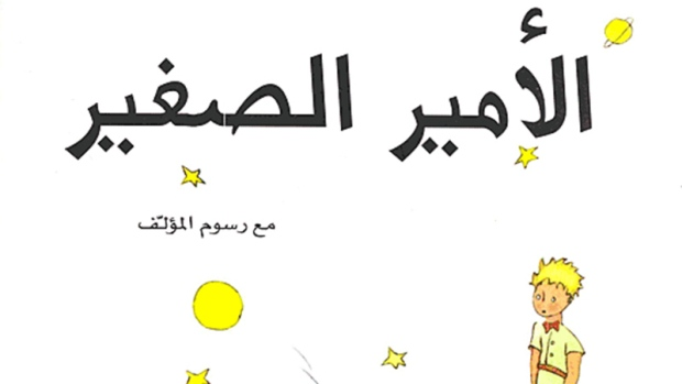 The Little Prince translated