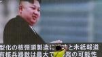 A man takes a photo of a TV news program in Tokyo, showing an image of North Korean leader Kim Jong Un on Aug. 6, 2017. (AP / Shizuo Kambayashi)