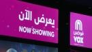 CTV National News: Change in Saudi Arabia