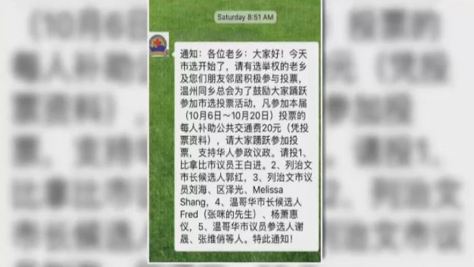 """A WeChat message allegedly offering a $20 """"travel allowance"""" in exchange for voting for certain candidates is seen in this image obtained by CTV News."""