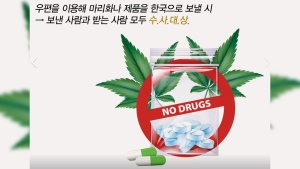 An image from the South Korean Ministry of Foreign Affairs Facebook page warns South Korean citizens that they may face consequences in South Korea for cannabis use in Canada. (South Korean Ministry of Foreign Affairs / Facebook)