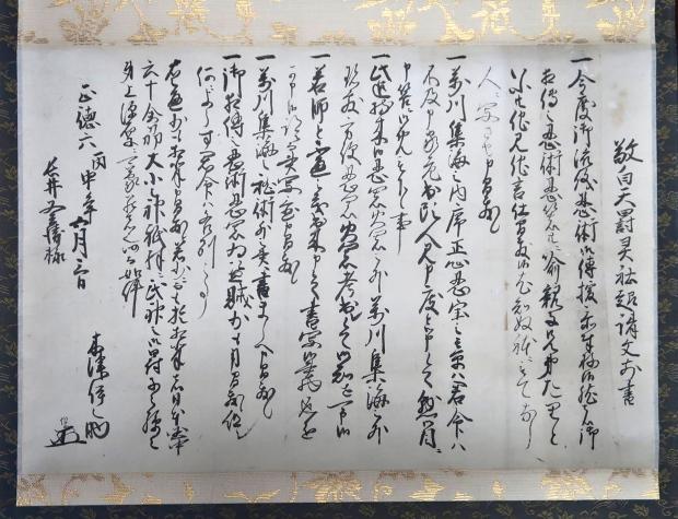 Ninja oath