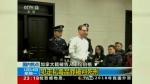 Robert Schellenberg - Chinese courtroom