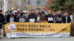 "FILE - In this Nov. 29, 2018, file photo, victims of Japan's forced labor and their family members arrive at the Supreme Court in Seoul, South Korea. The sign reads ""Mitsubishi Heavy Industries should compensate and apologize to victims of forced labor."" (AP Photo/Ahn Young-joon, File)"