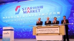 In this June 13, 2019, photo released by Xinhua News Agency, guests, from left, Yi Huiman, chairman of China Securities Regulatory Commission, Liu He, vice premier, Li Qiang, top party official of Shanghai, and Ying Yong, Shanghai's mayor, celebrate the launch of the SSE STAR Market in Shanghai. (Fang Zhe/Xinhua via AP)