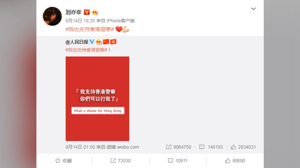 Liu Yifei's Weibo post dated 8/14/2019 (Weibo)