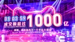 A big screen displays online sales results for online retail giant Alibaba surpassing RMB 100 billion in 63 minutes and 59 seconds after the Single's Day shopping event kicked off at midnight on Monday, Nov. 11, 2019. Photo provided by Alibaba Group.