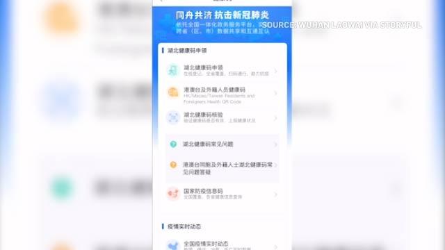 Wuhan app