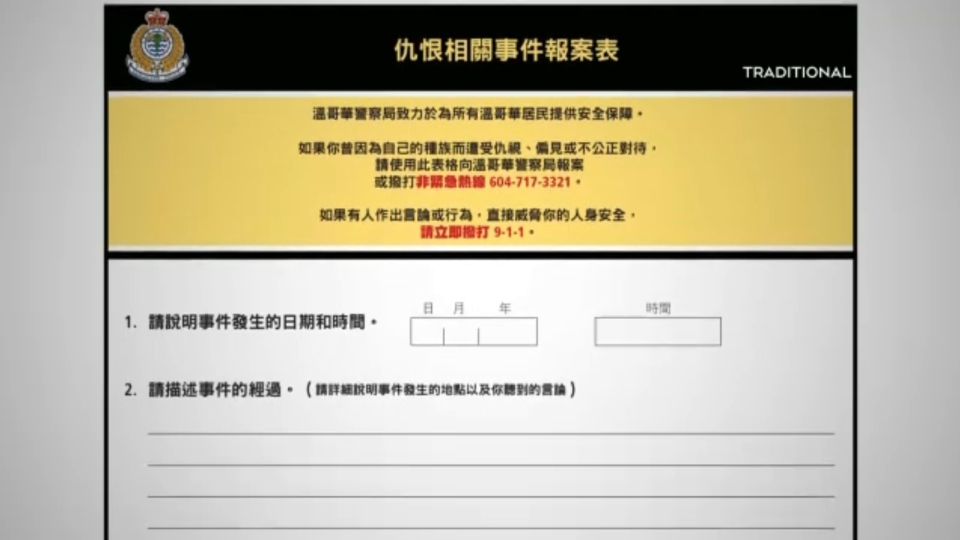 Steven Ngo called Vancouver police to report a hate crime, but found himself stuck on hold for more than 30 minutes. When he tried to file the report online, he found the only available forms were in Chinese.